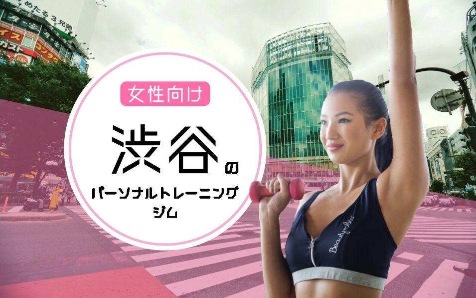 女性向け渋谷パーソナルトレーニングジム