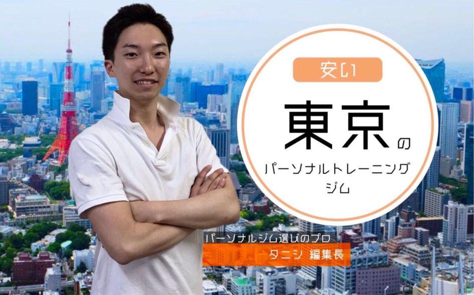 安い東京のパーソナルトレーニングジム