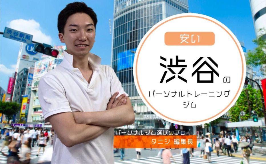 安い渋谷のパーソナルトレーニングジム