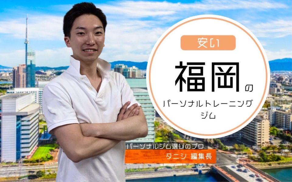 安い福岡のパーソナルトレーニングジム