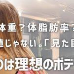 【痩せない⁉︎】BELE BODY MAKE STUDIO(ベーレボディメイクスタジオ)の体験談と料金は?ライザップと徹底比較!