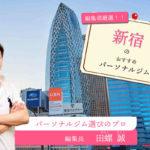 新宿のおすすめパーソナルトレーニングジム43選【安い順・目的別】