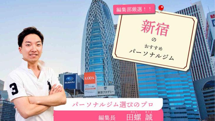 【図解でわかる】新宿のおすすめパーソナルトレーニングジム25選