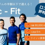 ac-Fit(エーシーフィット)の口コミ・評判・体験談は?【月額68,000円と格安】