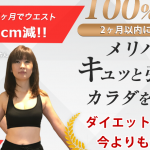 【痩せない⁉︎】Bodyimpactplanner(ボディーインパクトプランナー)の体験談と料金は?ライザップと徹底比較!