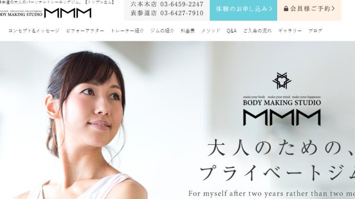 【痩せない⁉︎】MMM(トリプルエム)の体験談と料金は?ライザップと徹底比較!