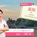【図解でわかる】高知市のおすすめパーソナルトレーニングジム6選