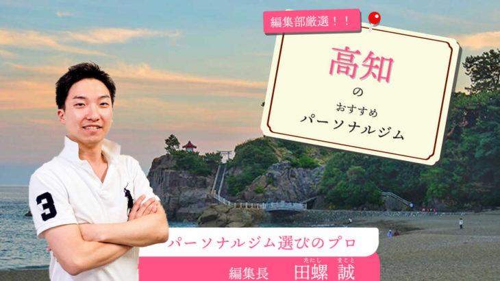 高知のおすすめパーソナルトレーニングジム6選|日本一のジムマニアが解説!