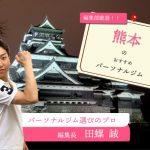 熊本のおすすめパーソナルトレーニングジム10選|日本一のジムマニアが解説!