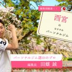 西宮のパーソナルトレーニングジム3選【安い順・目的別】