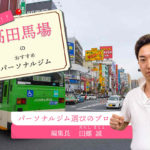 【図解でわかる】高田馬場のおすすめパーソナルトレーニングジム4選