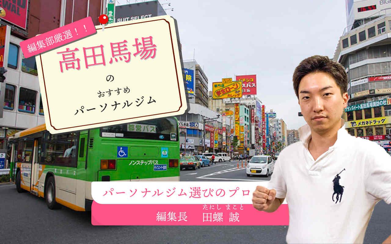 パーソナルジム_高田馬場-33