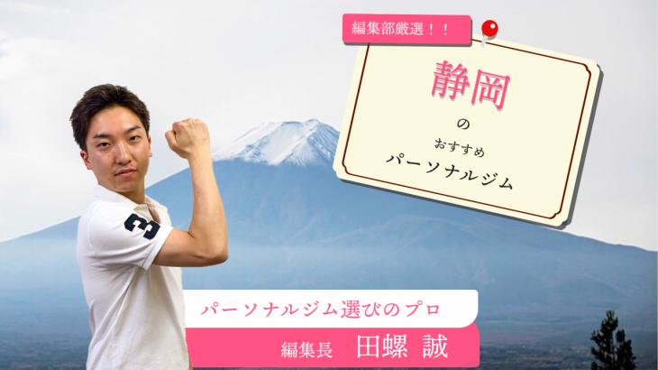 静岡のパーソナルトレーニングジム2選【安い順・目的別】