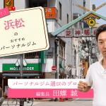 浜松のパーソナルトレーニングジム2選【安い順・目的別】