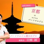 京都のパーソナルトレーニングジム18選【安い順、目的別】