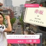 【図解でわかる】赤坂のおすすめパーソナルトレーニングジム10選