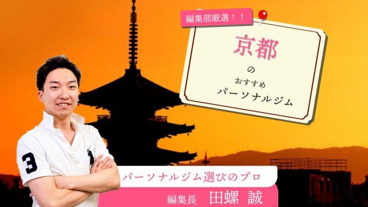 【図解でわかる】京都市のおすすめパーソナルトレーニングジム13選