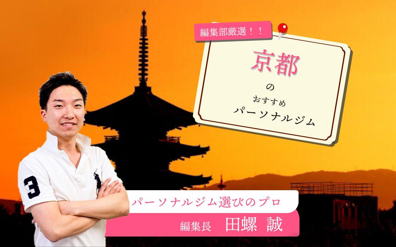 京都市のパーソナルトレーニングジムのアイキャッチ