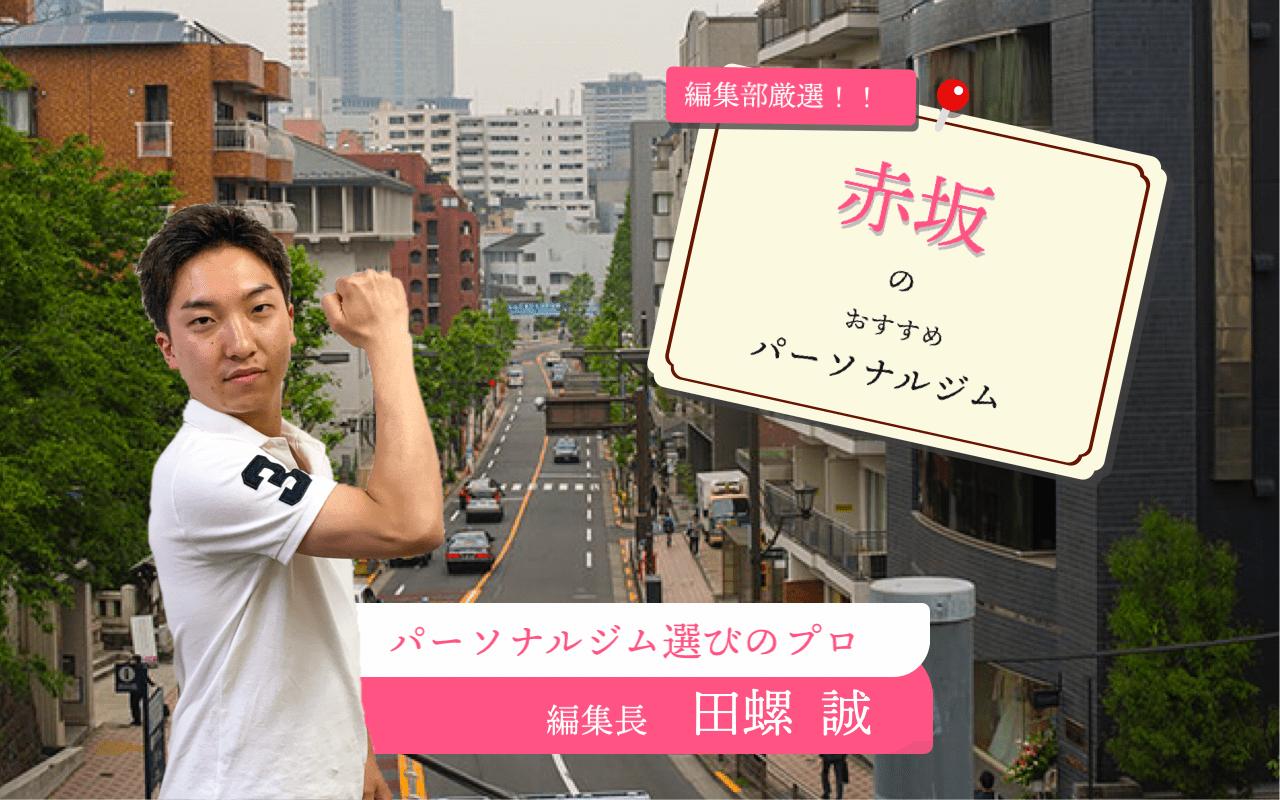 赤坂のパーソナルジムアイキャッチ