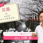目黒のパーソナルトレーニングジム2選【安い順・目的別】