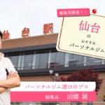 【図解でわかる】仙台市のおすすめパーソナルトレーニングジム14選