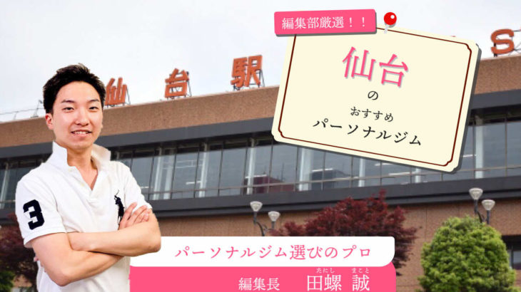 仙台のおすすめパーソナルトレーニングジム22選【予算順・目的別】