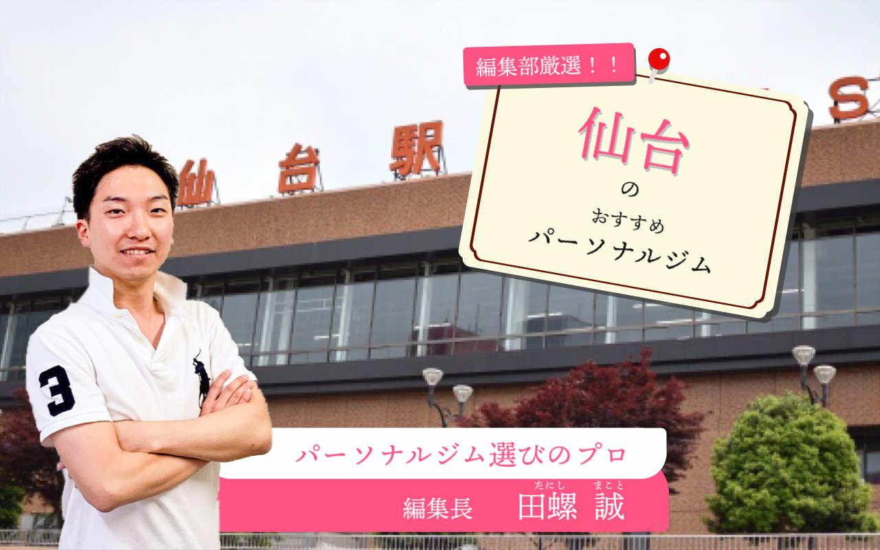 仙台のパーソナルトレーニングジムのアイキャッチ