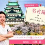名古屋のおすすめパーソナルトレーニングジム24選【安い順・目的別】