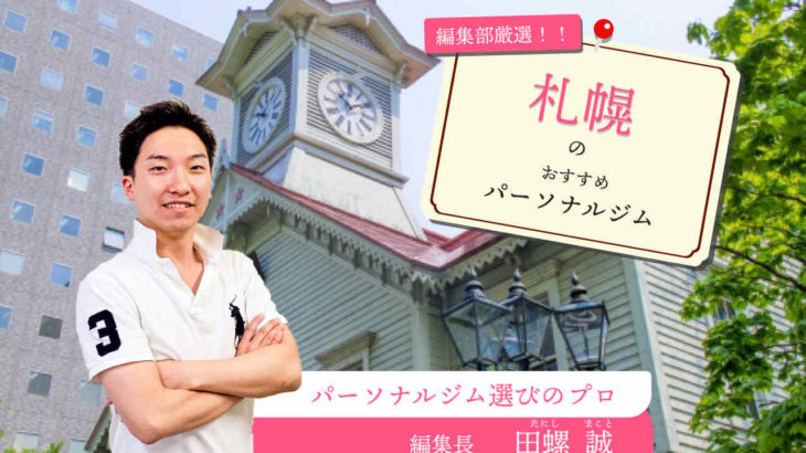 【令和元年最新版】札幌のおすすめパーソナルトレーニングジム21選(安い順・目的別)