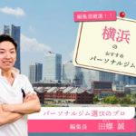 【完全版】横浜のおすすめパーソナルトレーニングジム46選!安い・女性向けなど目的別に徹底解説