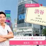 渋谷のおすすめパーソナルトレーニングジム29選【安い順・目的別】