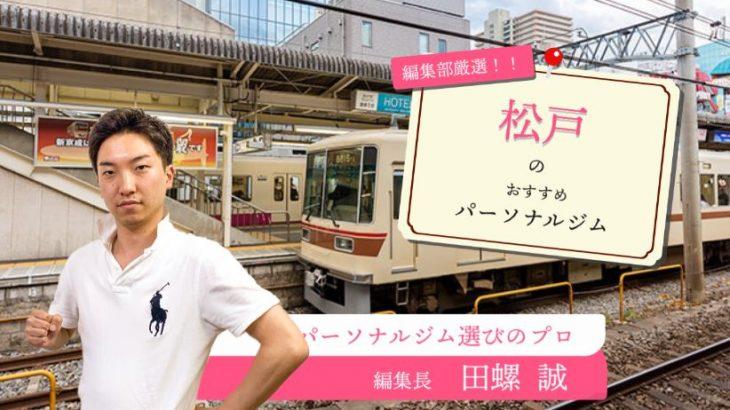 松戸のパーソナルトレーニングジム3選【安い順・目的別】