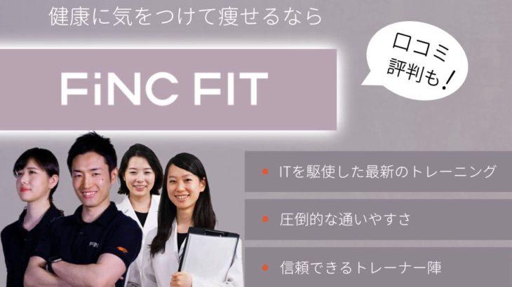 【口コミ】FiNC Fit(フィンクフィット)体験者の評判は?