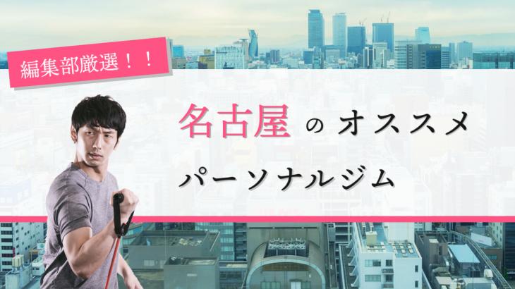 名古屋のおすすめパーソナルトレーニングジム5選【安い順・目的別】