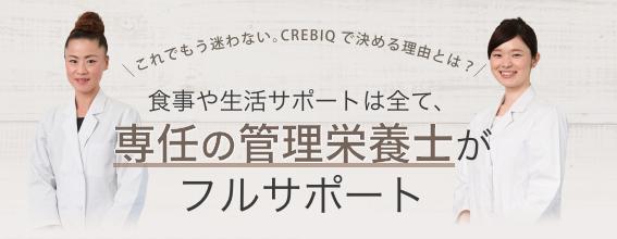 クレビック(crebiq) 栄養管理士・トレーナー