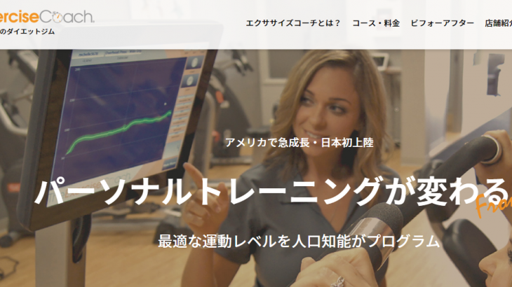 The Exercise Coach(エクササイズコーチ)の口コミ・評判は?料金も紹介!