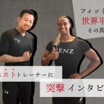 kenz(ケンズ)ジムの元ホストトレーナーに直撃取材!【野島さんの語る世界平和とは】