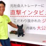 上野・御徒町にあるパーソナルジム、デザインボディのトレーナーに直撃取材!【元サラリーマントレーナーの魅力に迫る!】