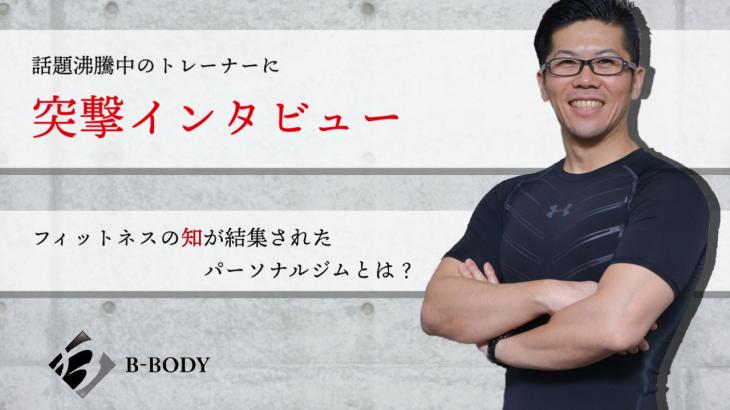 B-BODY代表の三代さんに直撃取材!【少数精鋭のプロフェッショナル集団に迫る!】