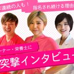 【女性限定】クレビックのトレーナー・栄養士に突撃取材!!