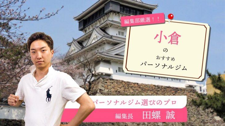 【図解でわかる】小倉のおすすめパーソナルトレーニングジム8選