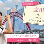 立川のおすすめパーソナルトレーニングジム・ダイエットジム10選【料金・目的別】