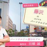 藤沢のパーソナルトレーニングジム8選【安い順・目的別】