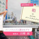 柏のパーソナルトレーニングジム4選【安い順・目的別】