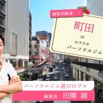 町田のパーソナルトレーニングジム8選【安い順・目的別】