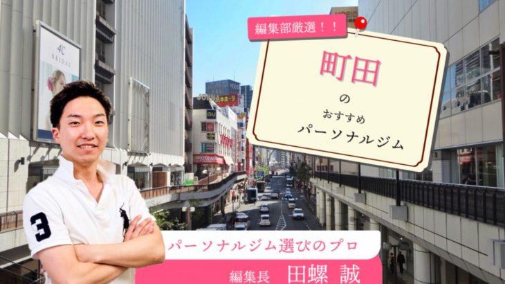 町田おすすめパーソナルトレーニングジム16選|日本一のジムマニアが解説!