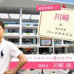 川崎のおすすめパーソナルトレーニングジム32選【安い順・目的別】