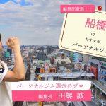船橋のおすすめパーソナルトレーニングジム8選【安い順・目的別】