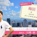 【図解でわかる】梅田のおすすめパーソナルトレーニングジム18選