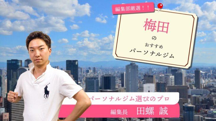 梅田のおすすめパーソナルトレーニングジ15選【安い順・目的別】